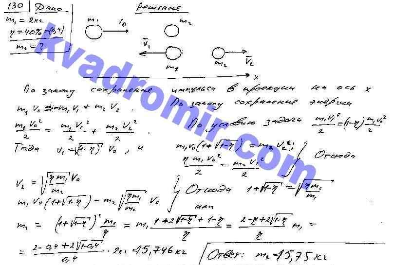 решебник задач по физике чертов воробьев по физике
