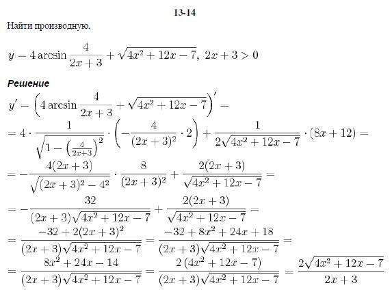Решебник по высшей математике производные
