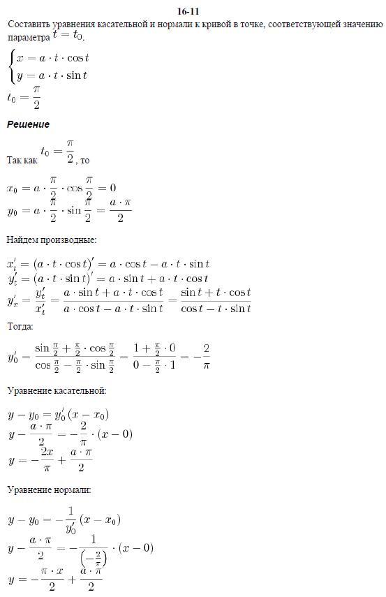 Кузнецова дифференциальным уравнениям по решебник