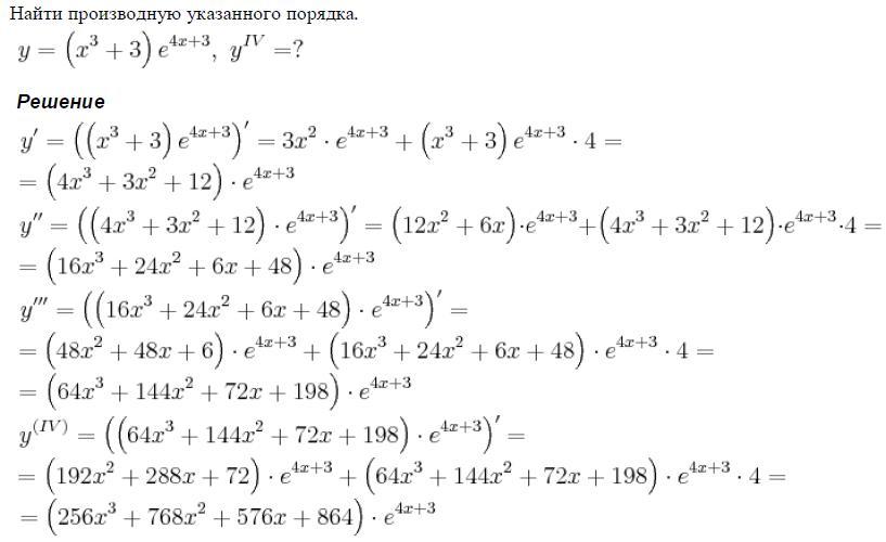 Решебник заданий кузнецов высшей сборник по i математике
