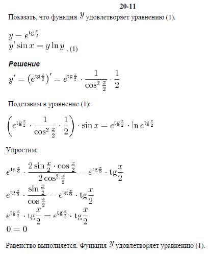 Уравнения л.а кузнецов решебник по дифференциальные