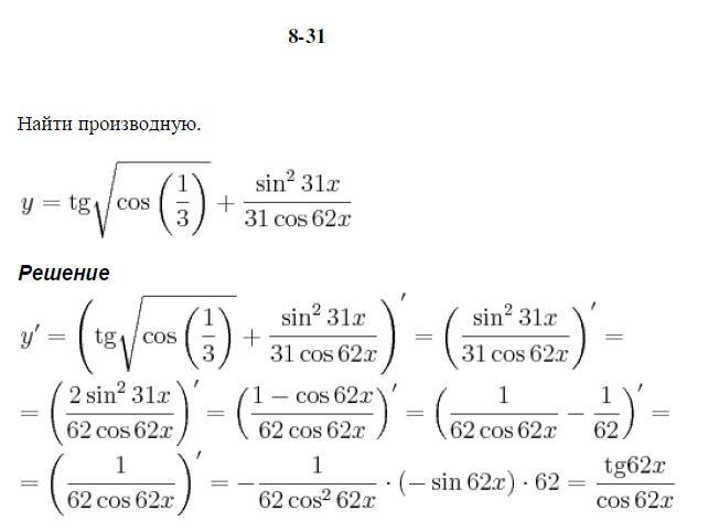 Решебник кузнецова л.а дифференцирование производная сложной функции