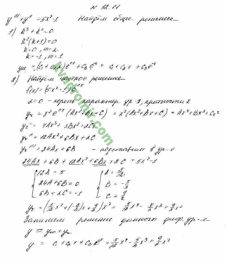 решения дифференциальных уравнений из решебника кузнецова