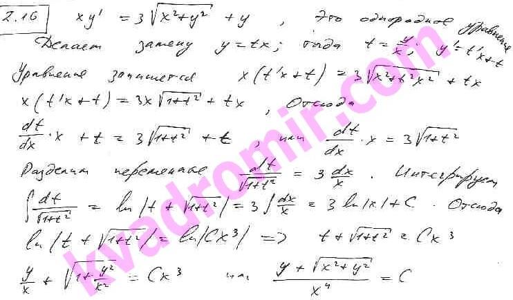 Решебник По Л.а Кузнецов Дифференциальные Уравнения