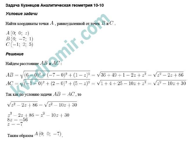Кузнецов задачник аналитическая