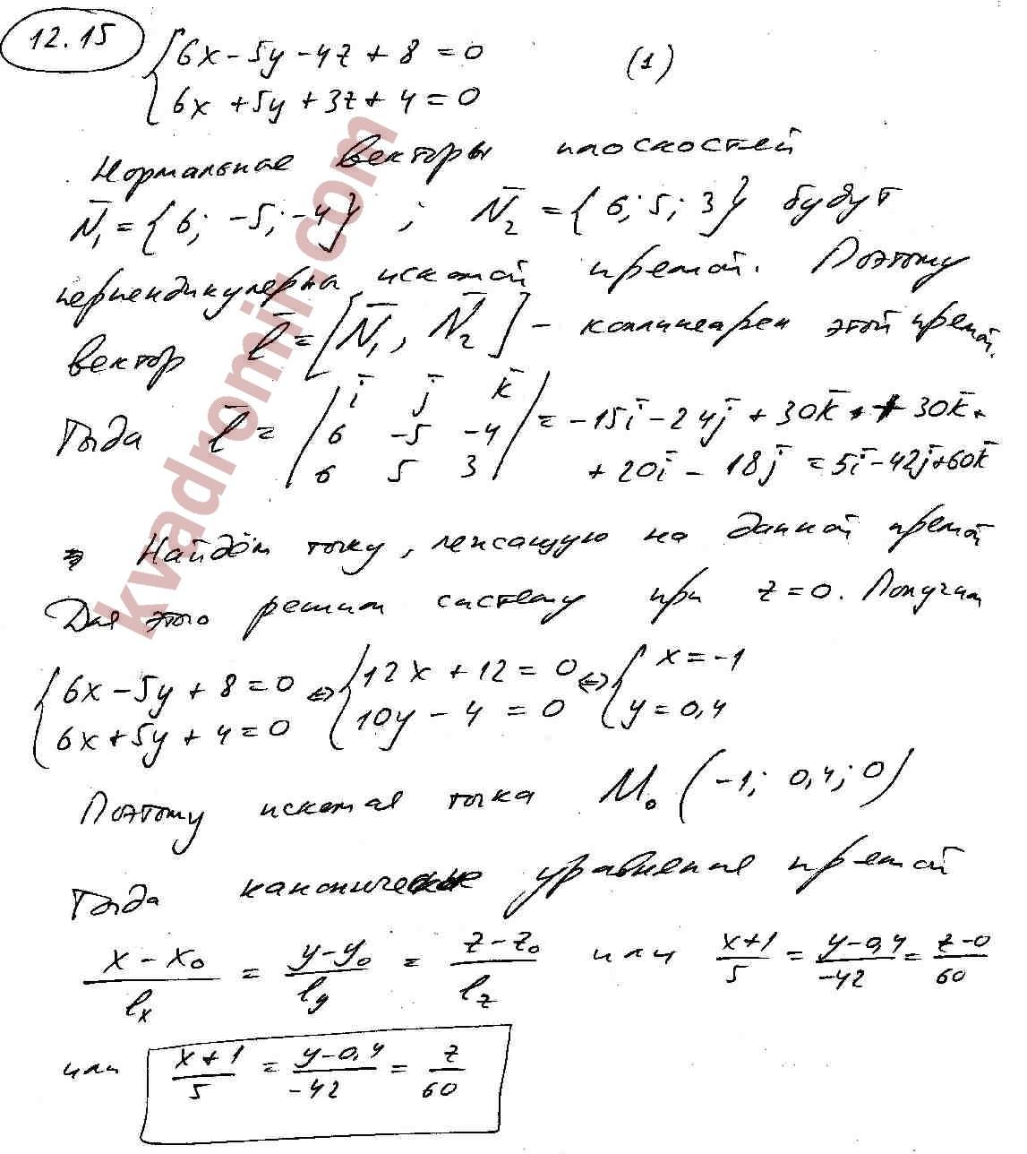 идз по высшей математике решебник аналитическая геометрия