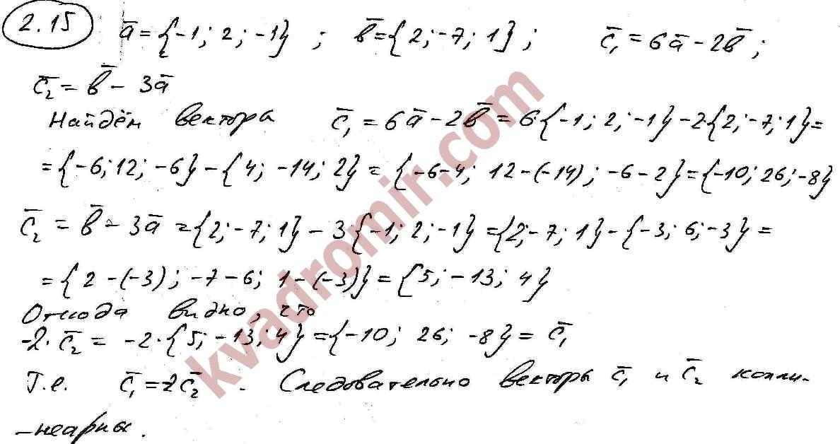 математике геометрия идз аналитическая по решебник высшей