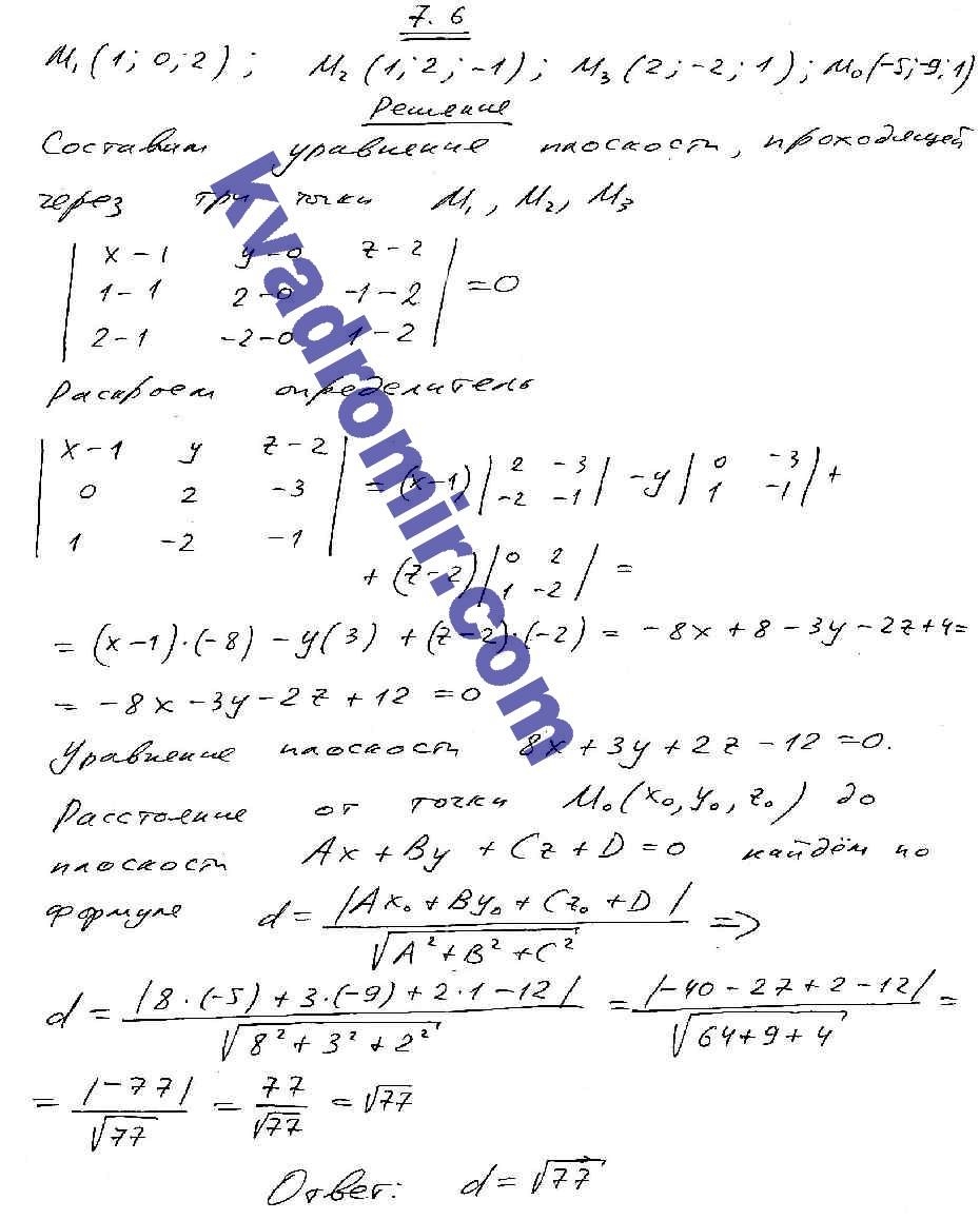 Кузнецова решебник задачника
