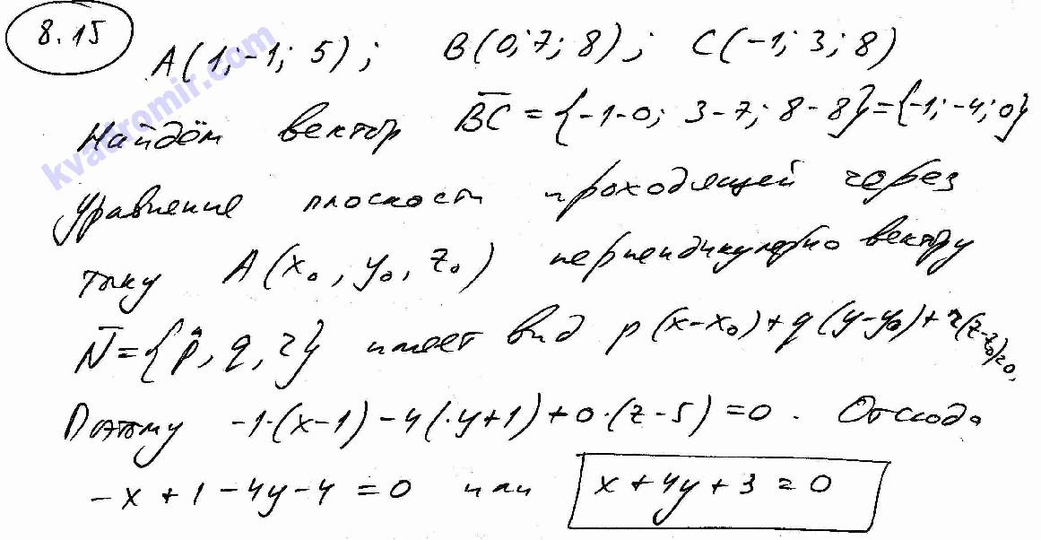 Высшей решебник математике голдобина по