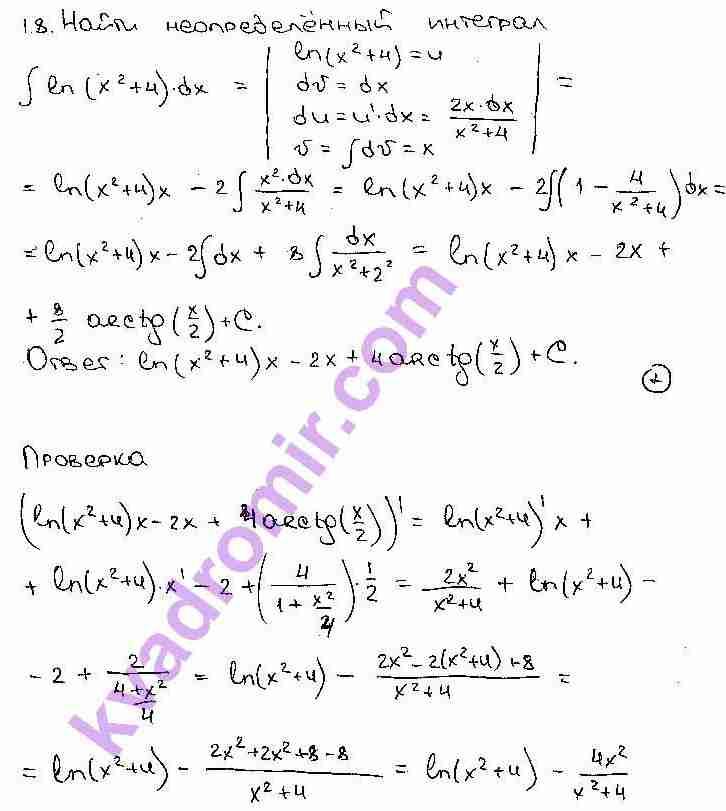 Решение Задач По Высшей Математике На Заказ