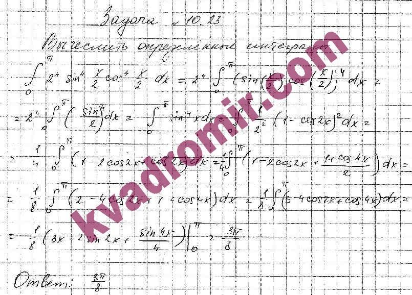 Решебник Кузнецовой Кратные Интегралы