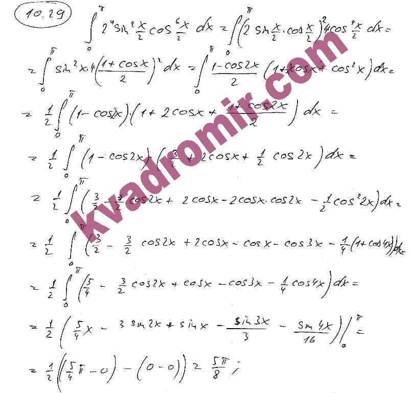 решебник интегралы типовые расчеты кузнецова