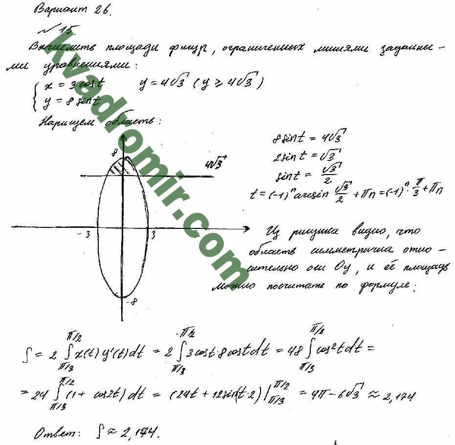 Типовые расчеты по курсу высшей математики решебник эбель
