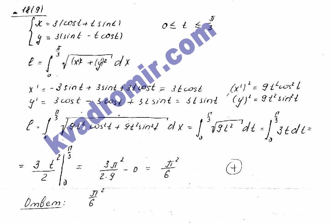 математике решебник кузнецов высшей задачнику