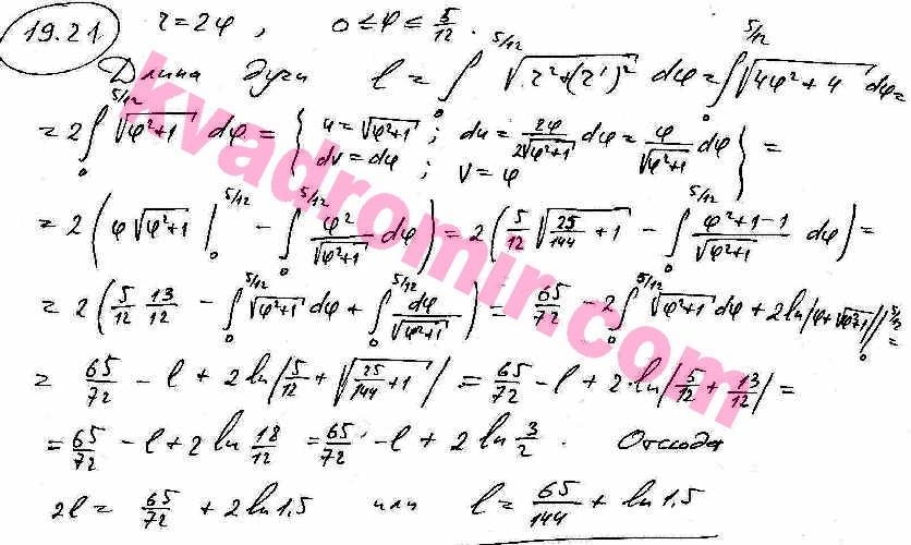 Решебники по высшая математика