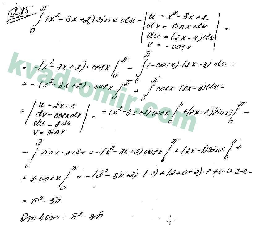 Решебник задач по высшей