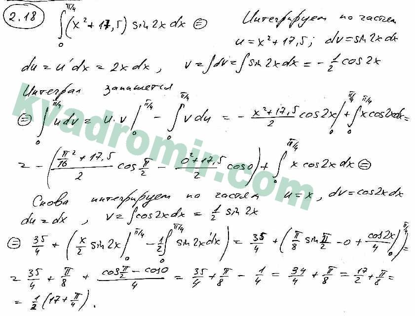 I решебник кузнецов линейная алгебра
