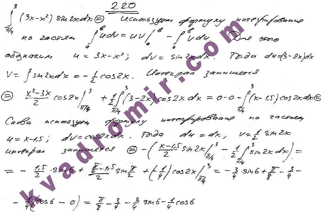Кузнецова Типовые Расчеты Решебник Интегралы