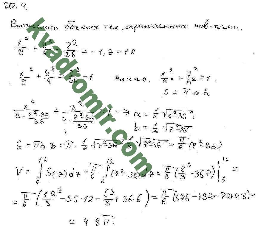 ответы к задачнику по математике кузнецов