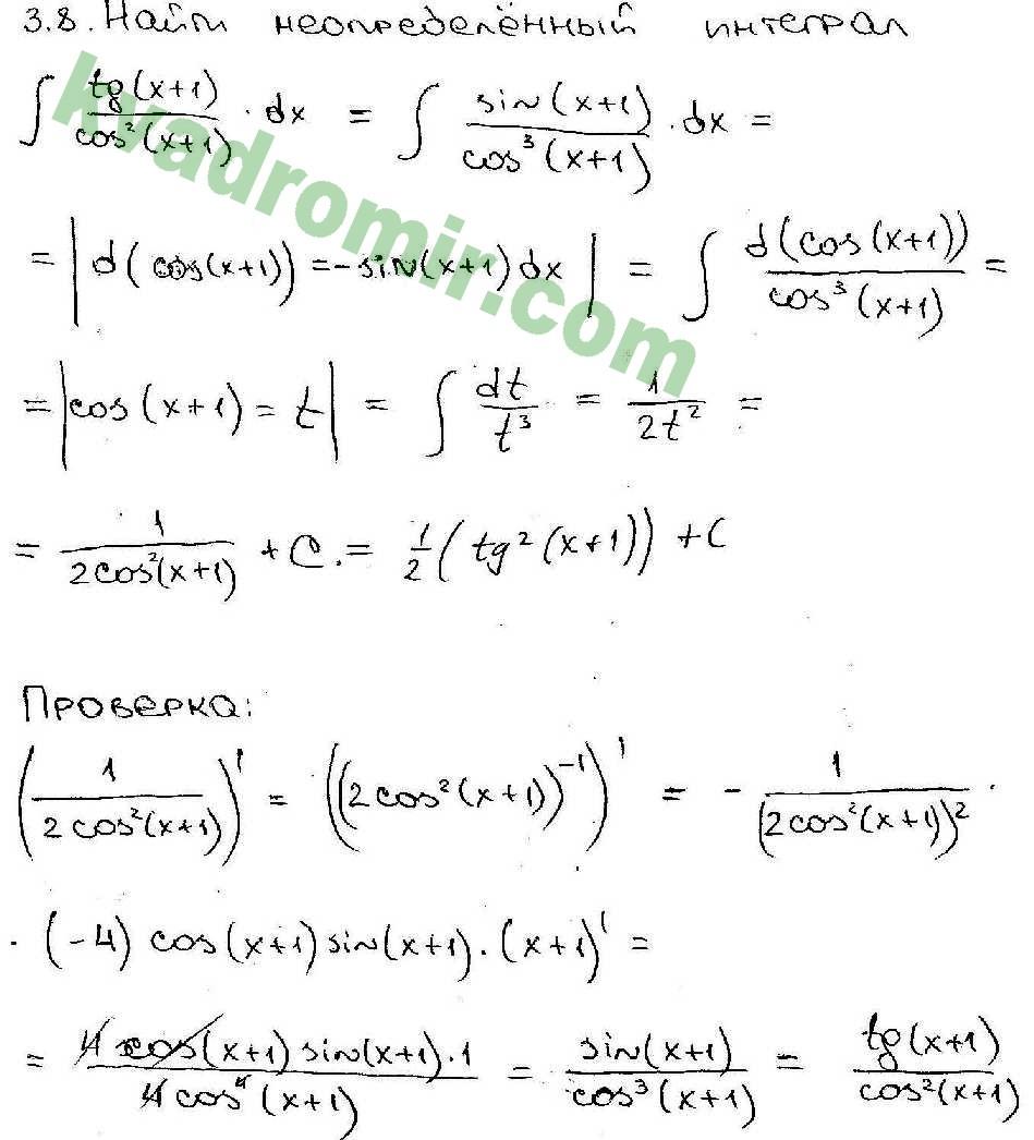 кузнецов решебник интегралы i