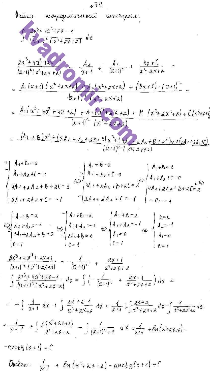 A л высшей математики решебник кузнецова