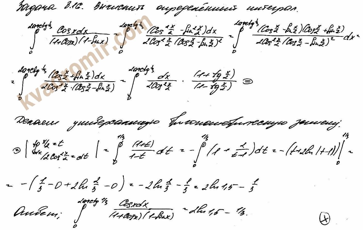 чертов 8.23 решебник