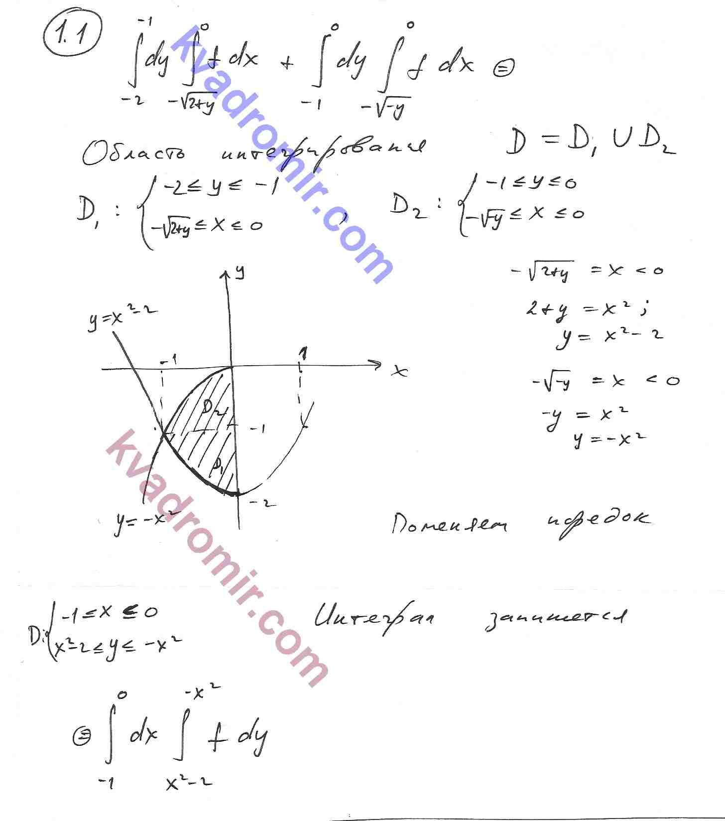 Изменение порядка интегрирования решебник онлайн