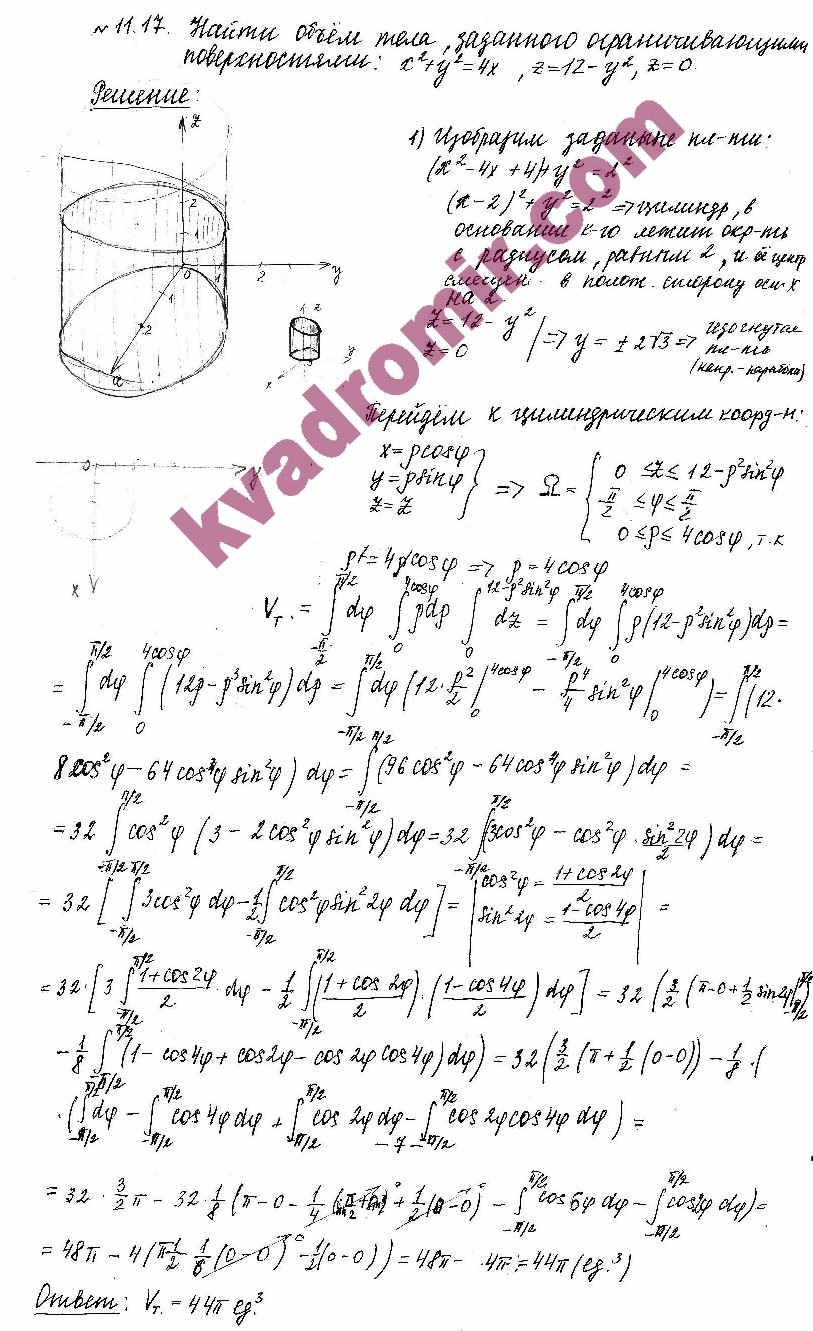 Решебники По Высшей Математики Заочники