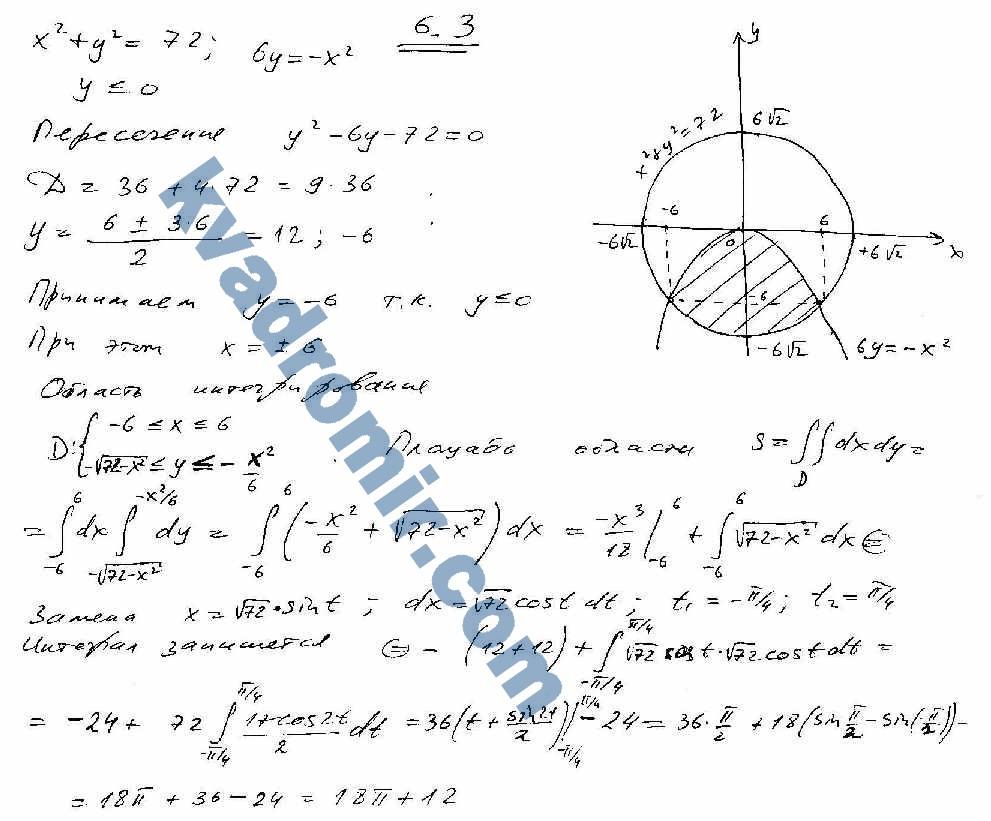 кузнецов высшая математика решебник онлайн ряды задача 16
