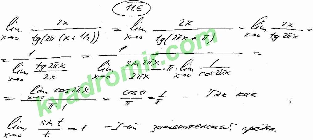 Решебник По Высшей Математике Кузнецова
