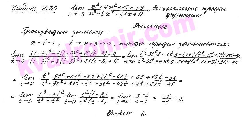 Решебник математической кузнецов кузнецов физики уравнения