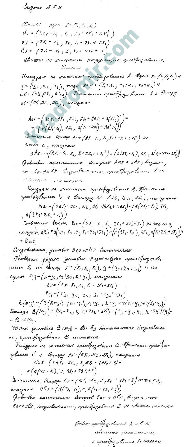 линейная алгебра решебник кузнецов i