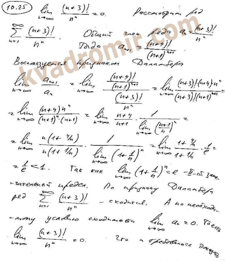 Решебник кузнецова по высшей математике с решениями