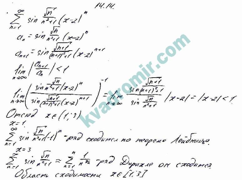Кузнецова числовые ряды решебник