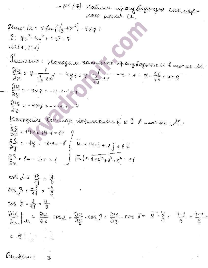 решебник по сборнику задач по высшей математике а.а. кузнецов