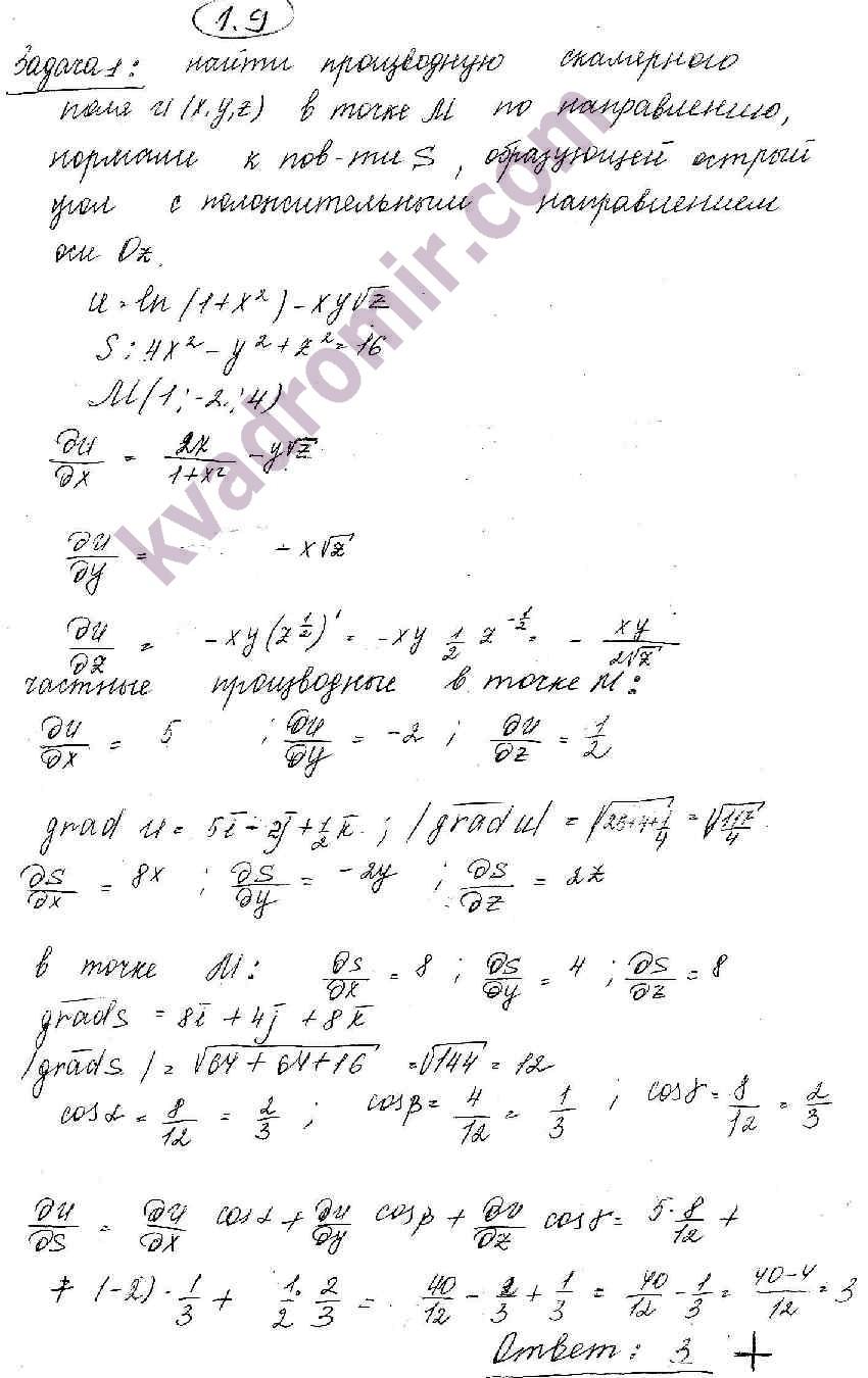 Решебник к сборнику заданий по высшей математики л.а.кузнецов